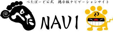 ぺたぼーど公式掲示板NAVI|ぺたなび